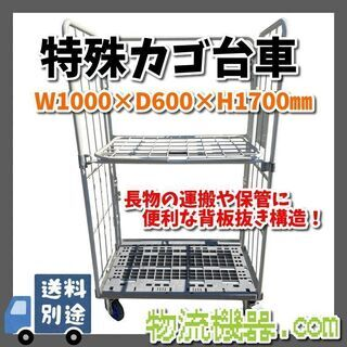 中古特殊カゴ台車 W1000×D600×H1700mm K046