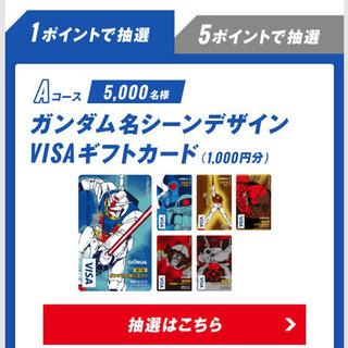 【ネット決済】ガンダムシリーズ カードのみ【残高0】