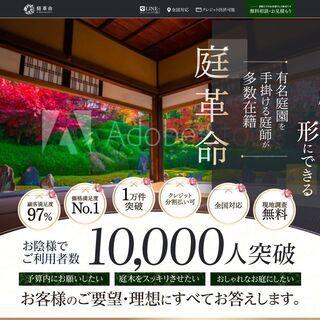 【クレジット払いOK!! 便利屋】庭の剪定・伐採のプロ集団 庭革...