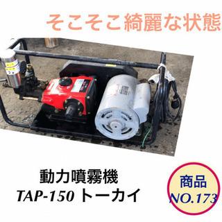 安田工業 動力噴霧機 TAP-150 【安田工業 動力噴霧機 T...