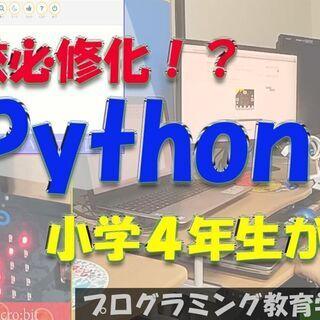 【☆授業風景を大公開☆】小学生でもできる!python言語でプロ...