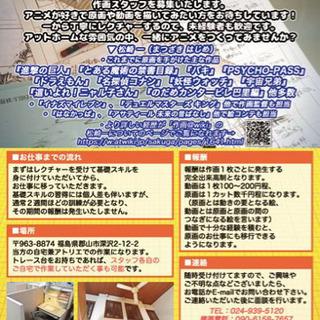 アニメ塾 郡山でアニメーションのスキル教えます!