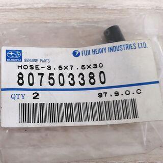 スバル ホース HOSE-3.5×7.5×30 807503380