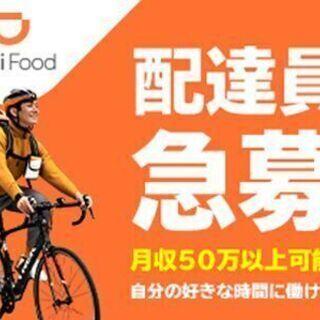 フードデリバリー「DiDi Food」配達パートナー大量募集中!...
