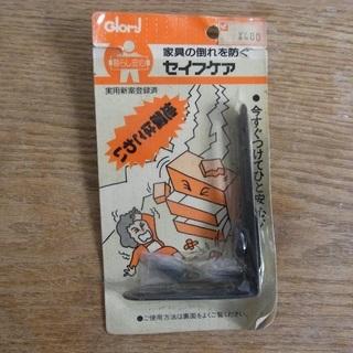【地震対策用品】セイフケア(家具転倒防止L字金具)