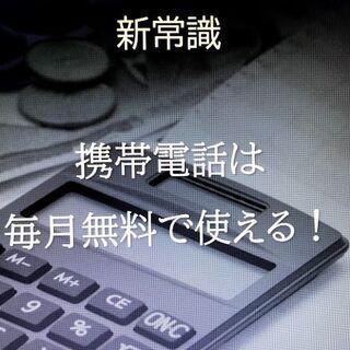 「携帯電話料金の最安値」に挑戦‼ 毎月の出費を抑えたいなら必読です。