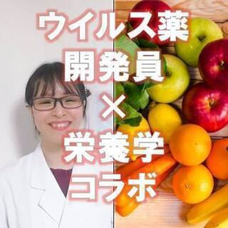 (4/9、7:10開催)💡元ウイルス薬開発員が教える、栄養セミ...