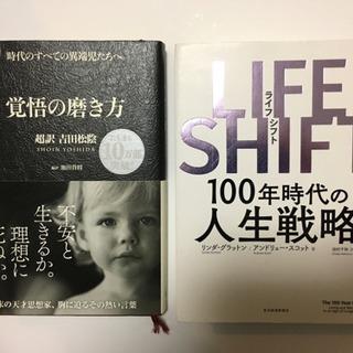 覚悟の磨き方            LIFE SHIFT100年...