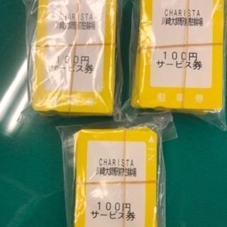 【ネット決済・配送可】川崎大師駐輪場