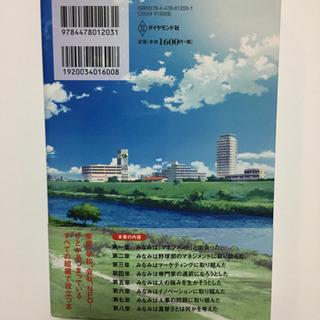 もし高校野球の女子マネージャーがドラッカーの「マネジメント」を読んだら 岩崎夏海 - 目黒区
