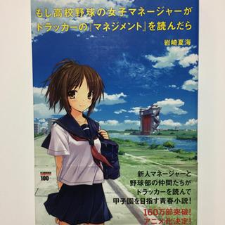 もし高校野球の女子マネージャーがドラッカーの「マネジメント」を読んだら 岩崎夏海の画像