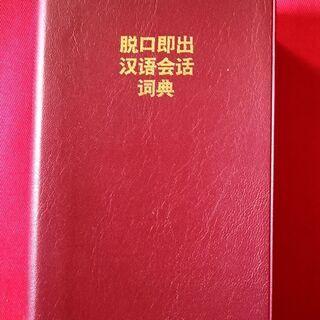 (書き込みあり)携帯版 中国語会話とっさのひとこと辞典