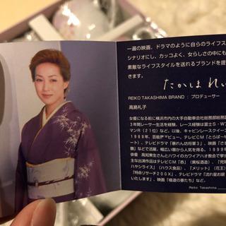 高島礼子プロデュース コーヒーカップ5客セット - 生活雑貨