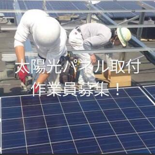太陽光パネル取付作業員募集!