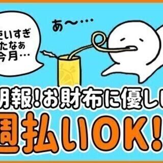 【週払い可】今なら手当で9万円もGET★★即日面接OK!安定収入...
