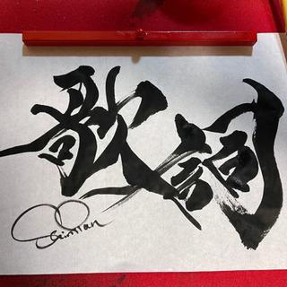 書道はアート 筆になれるための方法