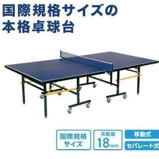 新品 国際規格サイズの本格卓球台 天板厚18㎜!