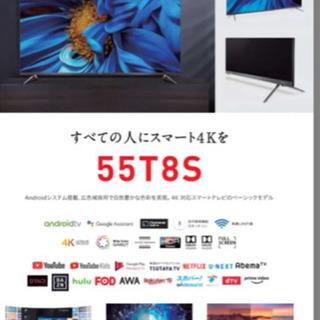 【ネット決済】新品 55インチテレビ