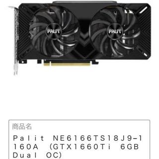 【ネット決済】gtx1660ti   グラフィックボード GPU