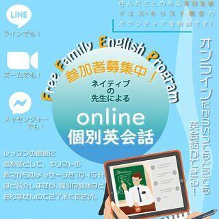 無料オンライン英会話 in恵庭