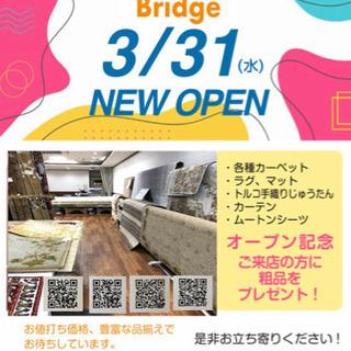 New openインテリアBridge