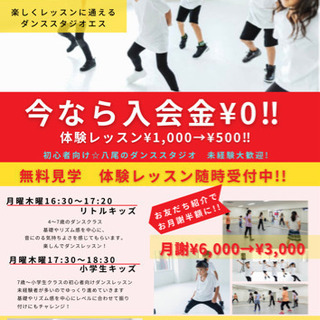 月謝6000円→3000円‼️【キッズダンス】八尾市 ダンススタジオ