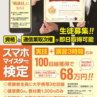【無理&副業OK】1回線獲得で6800円の報酬!スマホマイスター...