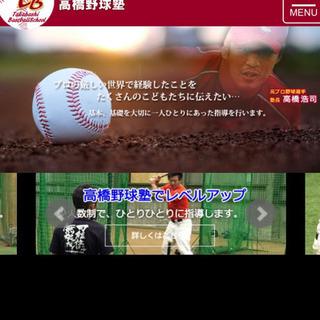 高橋野球塾春休み特別教室