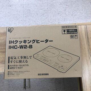 """美品❕IHクッキングヒーター❕ 軽トラ""""無料""""貸出・購入後取り置..."""