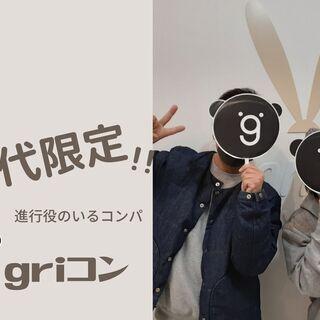 【4月17日(土)】20代限定★griコン♪進行役のいるコンパ