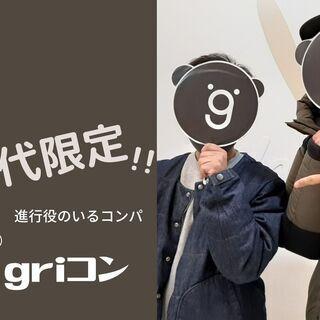 【4月24日(土)】30代限定★griコン♪進行役のいるコンパ