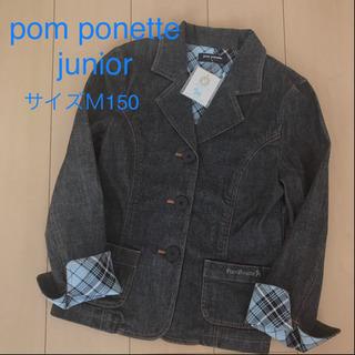 美品☆ポンポネット デニムジャケット 150cm
