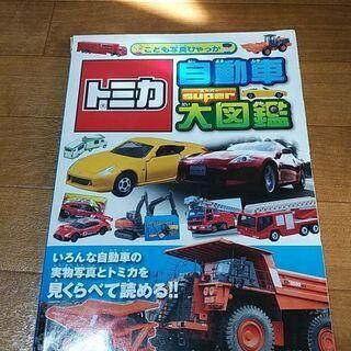 トミカ 自動車 スーパー 大図鑑