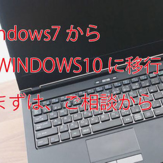Windows7をWindows10にアップデートお任せ下さい。...