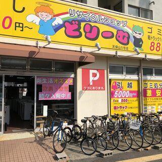 【リサイクルショップどりーむ天保山店】☆春の新生活にオススメの家...