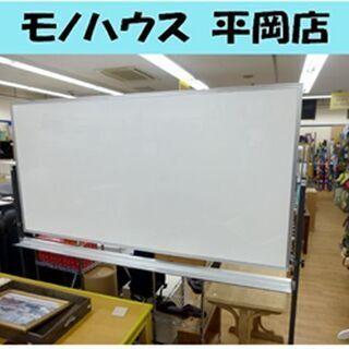 ホワイトボード 幅189×奥行55×高さ186.5cm スタンド...