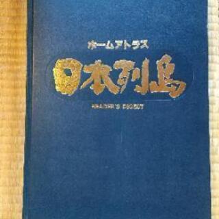 地図 日本列島