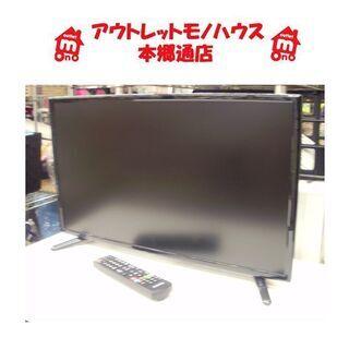 札幌 24インチ 2018年製 ティーズネットワーク 液晶TV ...