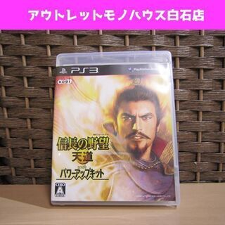 PS3 信長の野望 天道 with パワーアップキット コーエー...
