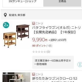 【購入者決定】ニトリ 折りたたみキッチンワゴン 折りたたみ机 棚 ラック - 奈良市