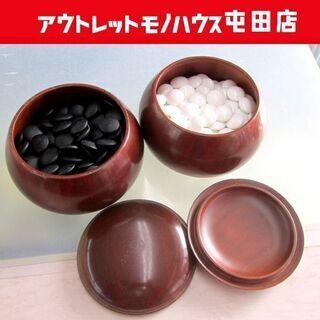 碁石セット 硬質ガラス 黒白 碁笥木製 札幌市北区屯田