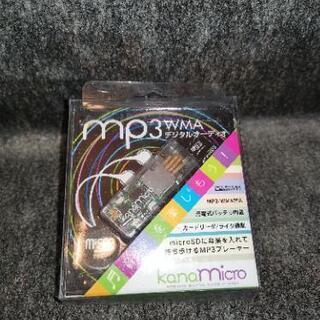 【未使用】MP3デジタルオーディオ kana Micro