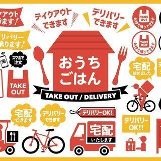 【空き時間でOK】飲食店等への提案営業 ノルマなし・副業OK!