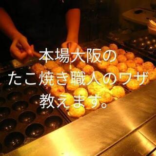 現役の大阪のたこ焼き職人がプロのワザを教えます!