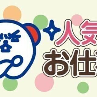 【週払い可】車通勤できる方歓迎!施設内調理スタッフ~男女活躍中!...