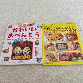 【ネット決済】2冊セット!お弁当の本デコ弁 幼稚園