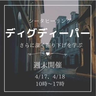 【4/17,18@オンライン】ディグディーパー開催!!申し…