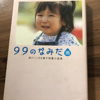 99のなみだ 雨 小説の画像