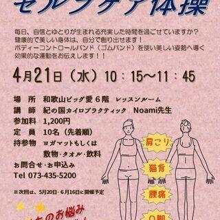 4月21日(水)美Bodyセルフケア体操