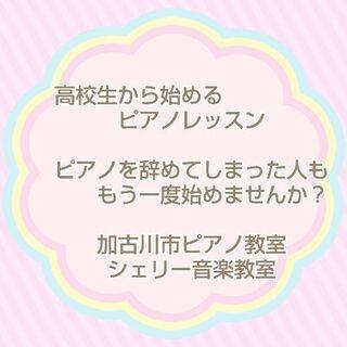 【加古川】高校生から始めるピアノレッスン♪